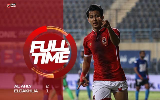 الأهلي يفوز على الداخلية 2-1 في كأس مصر