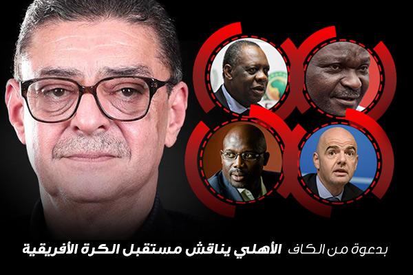 بدعوة من «الكاف».. الأهلي يناقش مستقبل الكرة الأفريقية