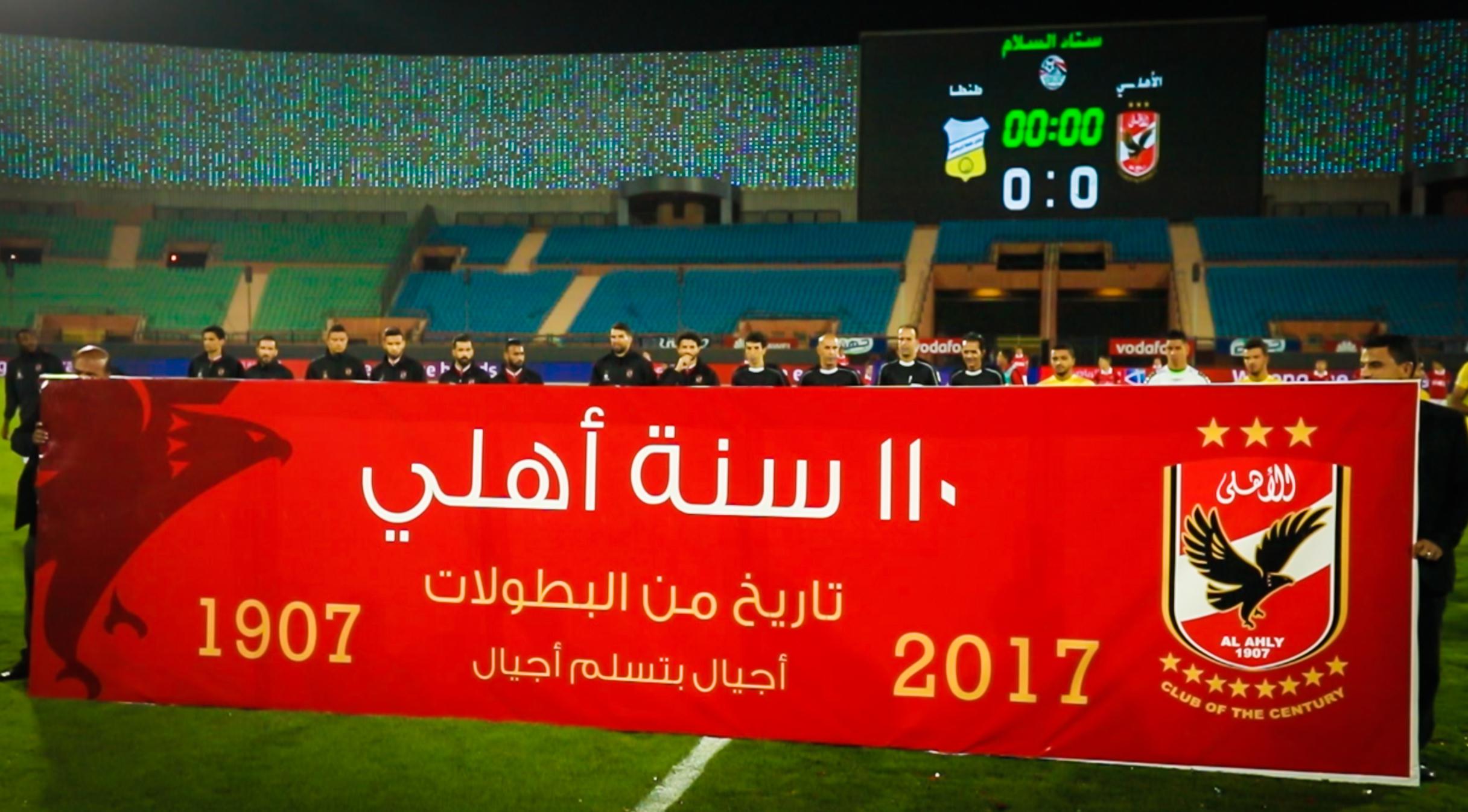 الأهلي يحتفل بمرور 110 سنة على تأسيسه قبل مباراة طنطا