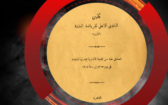 في ذكرى الـ 110 سنة.. ننشر أول قانون للنادي الأهلي