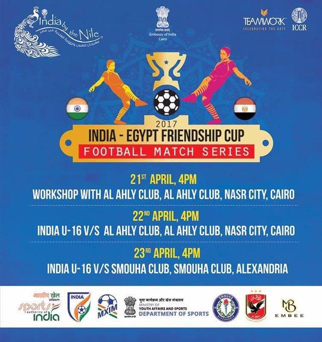 مؤتمر صحفي لسفارة الهند والأهلي ظهر الأربعاء