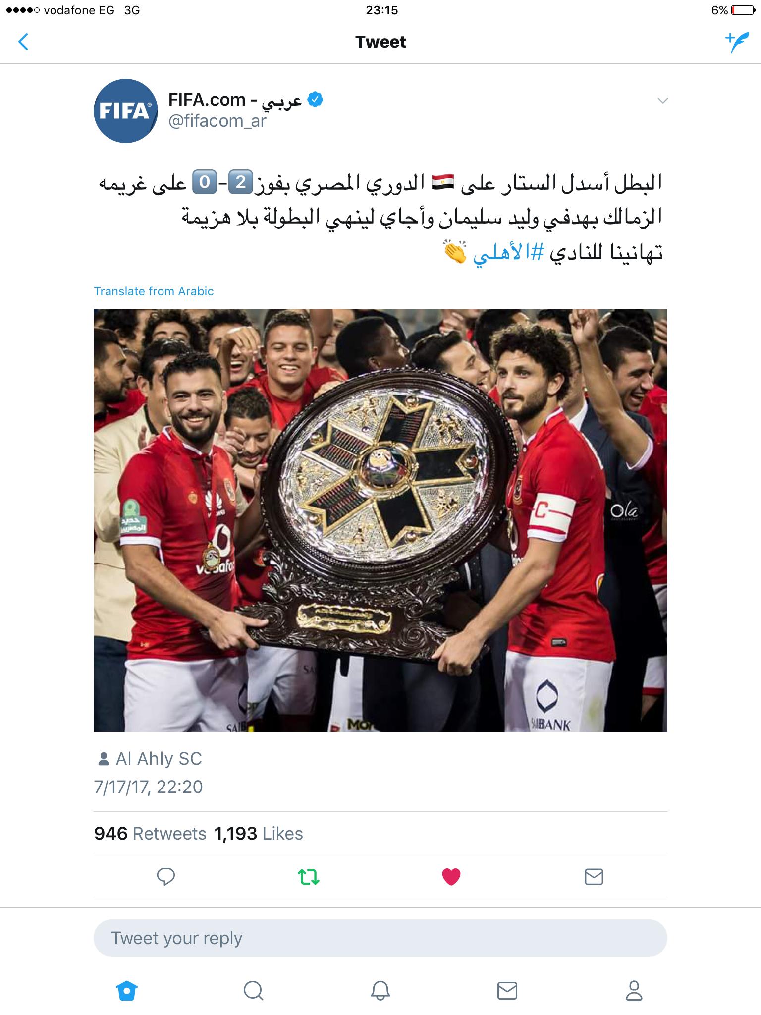 الفيفا يهنيء النادي الأهلي بالفوز على فريق المختلط