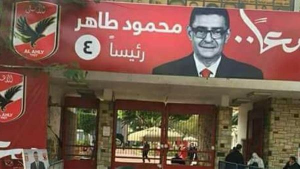 أنباء عن انسحاب محمود طاهر بعد هجوم اعضاء الأهلي على اعضاء قائمته