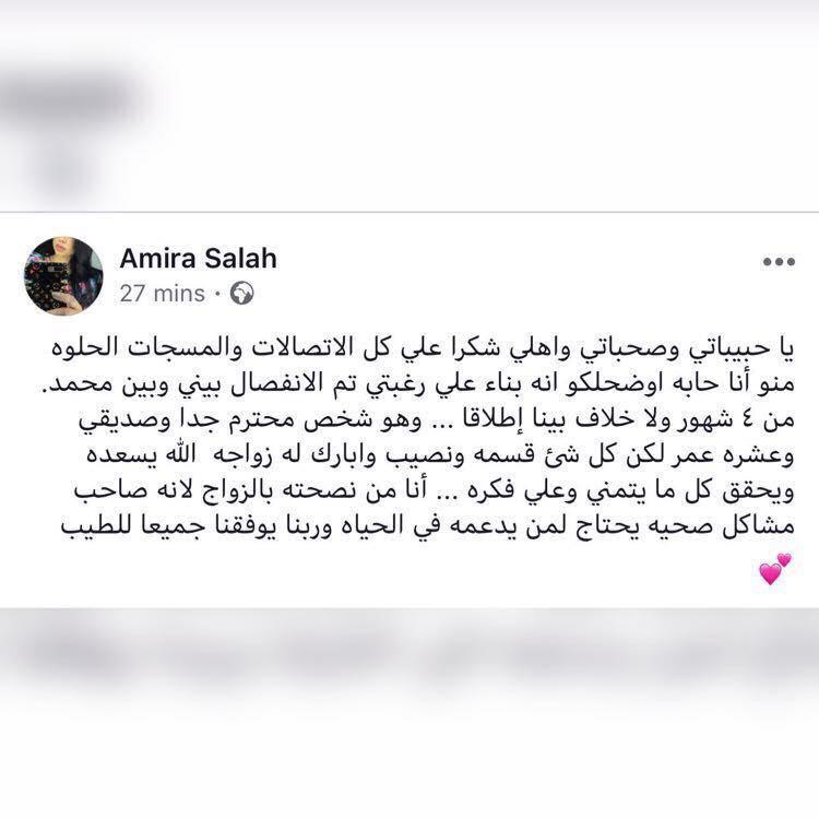 بالصور طليقة محمد رحيم تتمنى له زواج سعيد