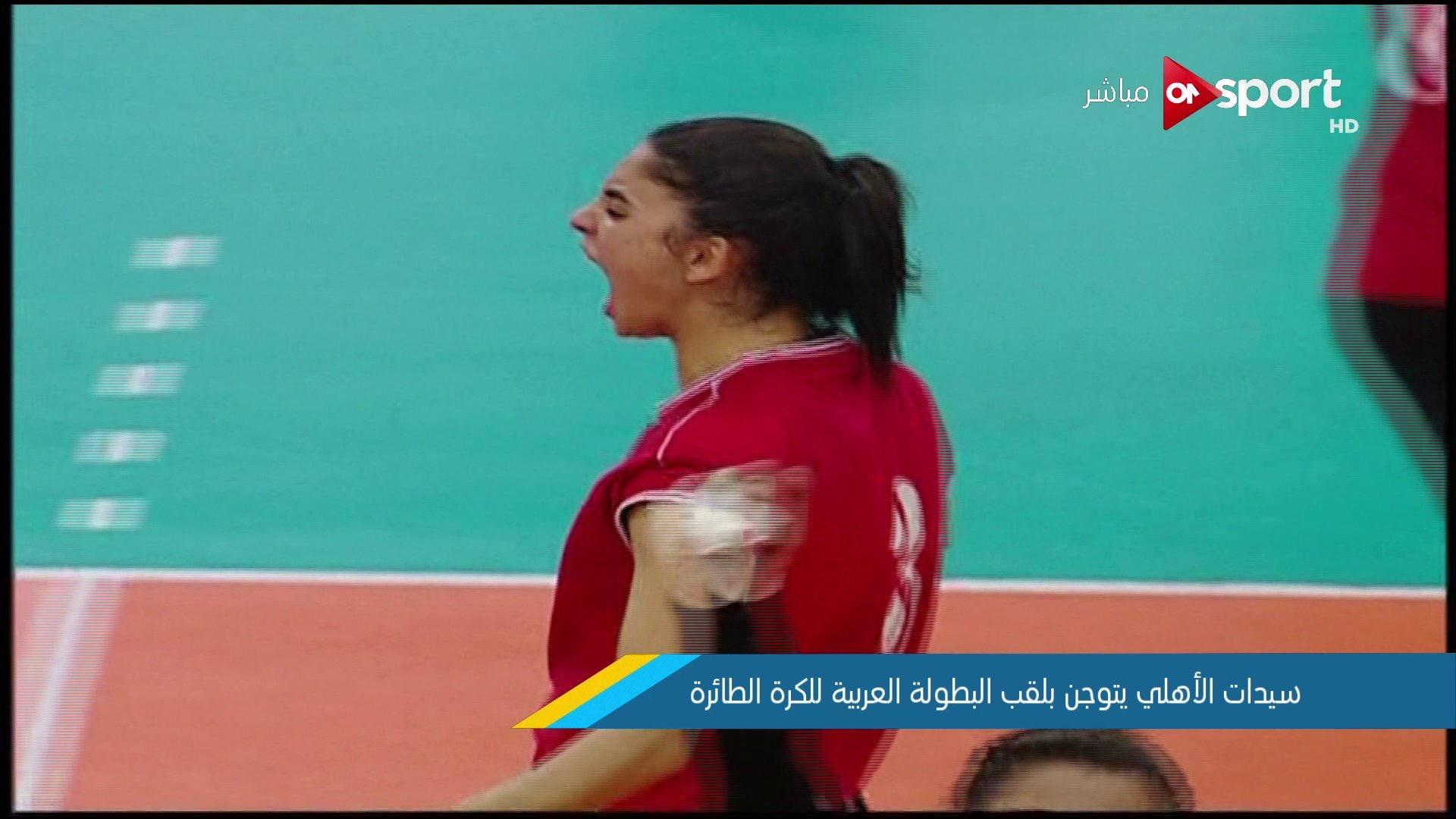 سيدات الأهلي بطلات العرب في الكرة الطائرة