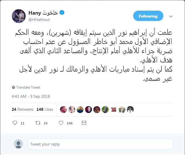 حتحوت : ايقاف ابراهيم نور الدين و مساعديه شهرين