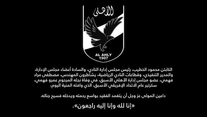 الأهلي ينعي عمرو مصطفى فهمي