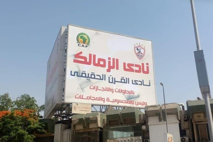 """الأهلي يطالب وزير الرياضة بإزالة لافتات """"نادي القرن"""" من محيط المختلط"""