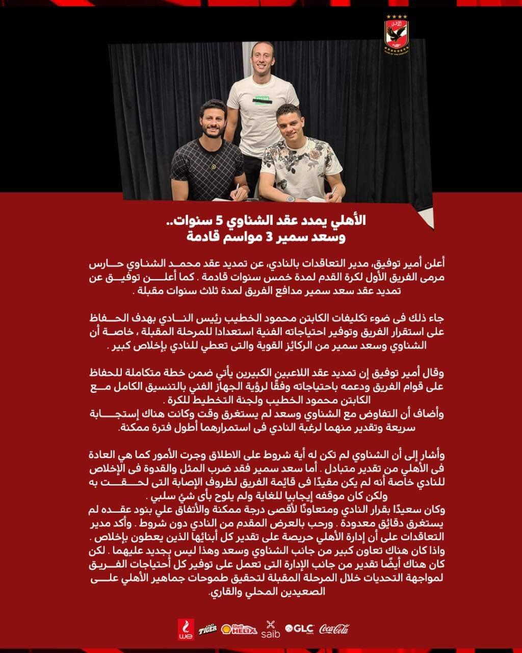 الاهلي: تمديد عقود سعد سمير والشناوي