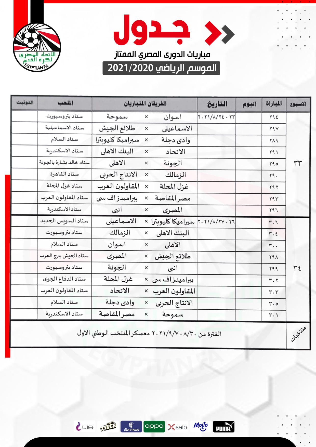 جدول الدوري 3