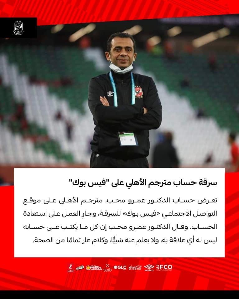 الأهلي يعلن سرقة حساب مترجم موسيماني